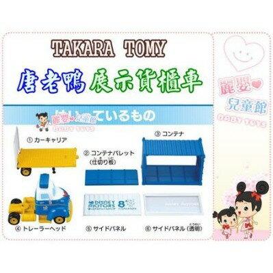 麗嬰兒童玩具館~TAKARA TOMY-迪士尼唐老鴨夢幻展示貨櫃車/運輸車/拖車(唐老鴨車頭+1貨櫃車箱)