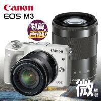 Canon佳能到Canon EOS M3 18-55mm + 55-200mm 白色 彩虹公司貨6/30前送原包+7-11券2千