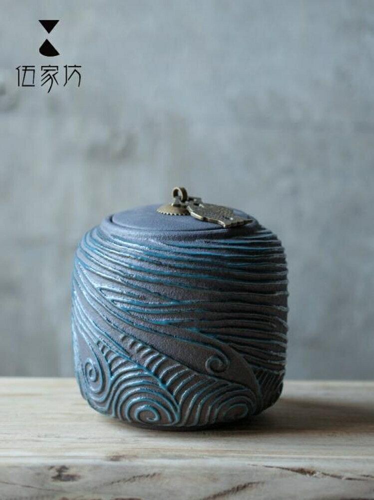 茶葉罐 復古茶葉罐陶瓷密封罐小號裝茶罐子茶盒普洱茶家用茶罐茶葉包裝盒全館免運