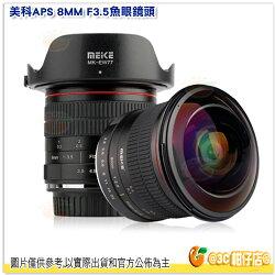 分期0利率 美科 MEIKE 8mm f3.5 魚眼鏡頭 CANON 手動對焦 單眼 APS-C Fisheye