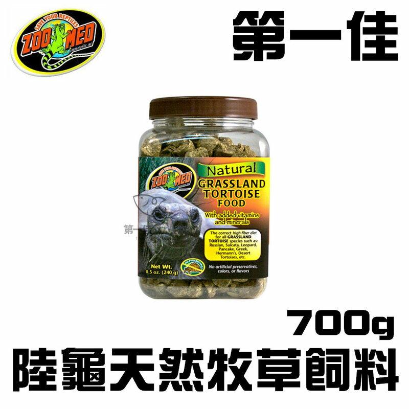 第一佳水族寵物  美國ZOO MED美國爬蟲 廠 陸龜  天然牧草 草本飼料 箱龜飼料