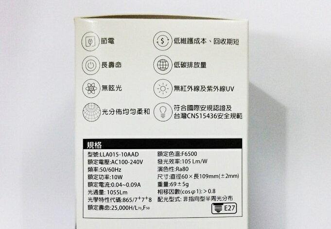 【免運費】東亞LED燈泡10W白光  (6個/盒) 2