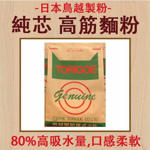 【日本鳥越製粉】純芯 高筋麵粉(約1800g/包) ?最白吐司麵包用粉