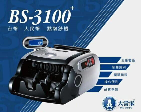 【大當家】BS3100+台幣人民幣點驗鈔機