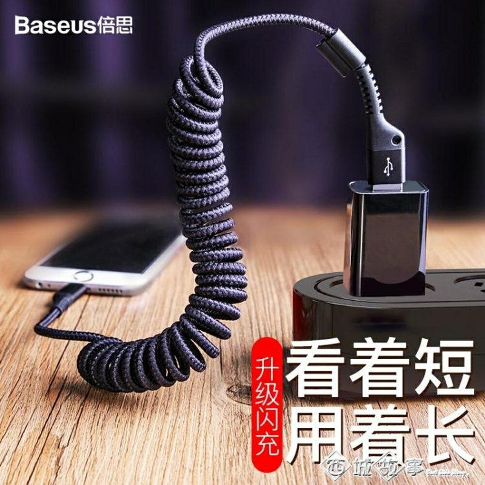 蘋果數據線充電線iphone6s手機7p伸縮彈簧線8plus加長x沖電器認證快充保護ipad  全館八五折