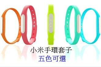 【coni shop】小米手環套子腕帶 原裝正品 6色可選