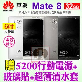 HUAWEI Mate 8 32GB 贈玻璃貼+超薄清水套+5200行動電源 華為大螢幕 4G LTE 旗艦智慧型手機