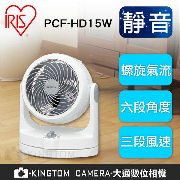 【24H快速出貨】 IRIS PCF-HD15W 空氣對流循環扇 公司貨 電扇 循環扇 電風扇 群光公司貨 保固一年