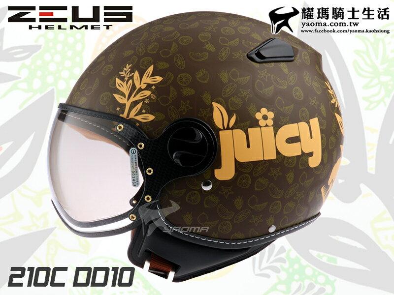 ZEUS安全帽|ZS-210C DD10 消光草黃/土黃 消光咖啡 半罩帽 飛行帽 JUICY 『耀瑪騎士生活機車部品』