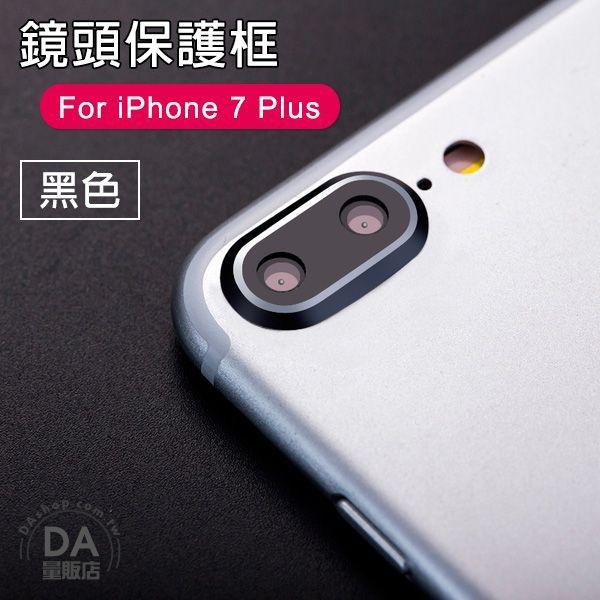 《DA量販店》鋁合金鏡頭 保護圈 iPhone7 Plus 5.5吋金屬邊框 鏡頭 黑色(80-2905)
