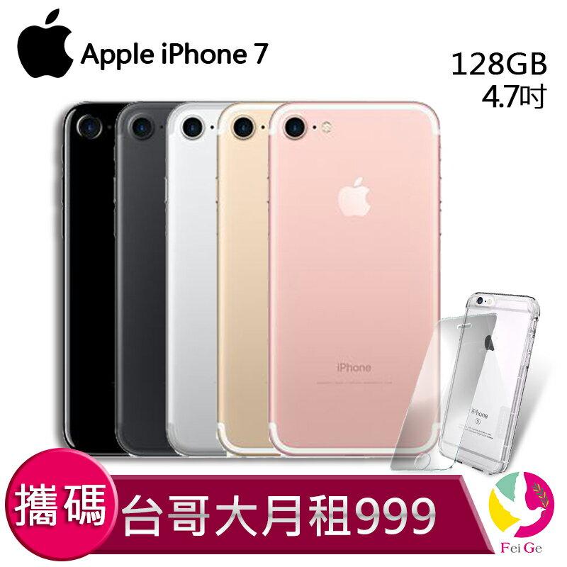 Apple iPhone 7 128GB 攜碼至台灣大哥大 4G上網吃到飽 月繳999手機$ 12600元 【贈9H鋼化玻璃保護貼*1+氣墊空壓殼*1】