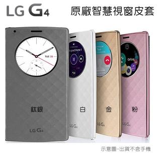 LG G4 H815 原廠智慧圓形視窗感應保護皮套 CAS1-H815 好買網