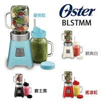 消暑廚房家電到美國 OSTER-Ball Mason Jar 隨鮮瓶果汁機 BLSTMM