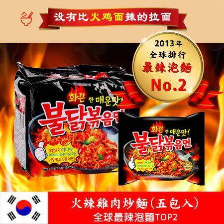 韓國 辣雞麵  五包入  最辣泡麵TOP2 火辣雞肉炒麵 泡麵~N100113~