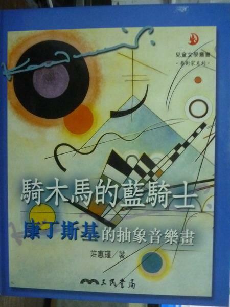 【書寶二手書T5/兒童文學_PHO】騎木馬的藍騎士-康丁斯基的抽象音樂畫_莊惠瑾