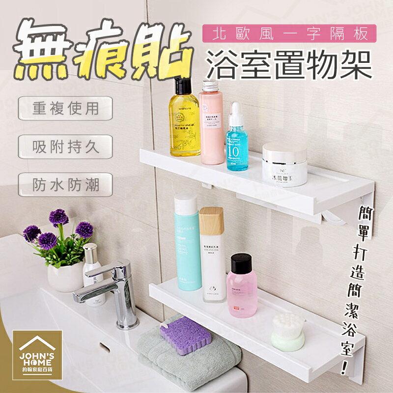 無痕貼浴室一字隔板置物架 免釘免鑽浴室壁掛護欄平台置物台 廁所牆面收納架 整理架子【ZC0102】《約翰家庭百貨 0