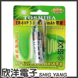※ 欣洋電子 ※ TOSHIBA 一次性鋰電池AA (ER-6VP) ER6V系列 3.6V/2200mAh 日本製/帶線