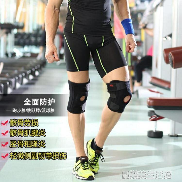 恒冠護膝運動跑步登山夏季健身深蹲戶外騎行羽毛球籃球男女士膝蓋 新店開張全館五折