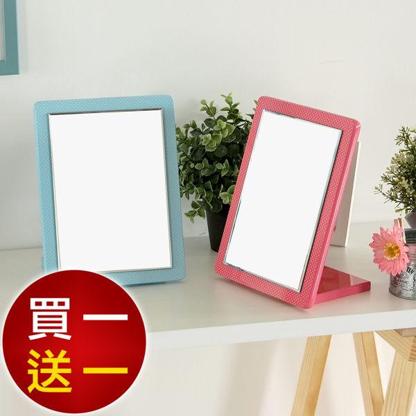 買一送一 折疊式點點桌上立鏡(五色) MIT台灣製 完美主義 鏡子 化妝鏡【Q0031-A】