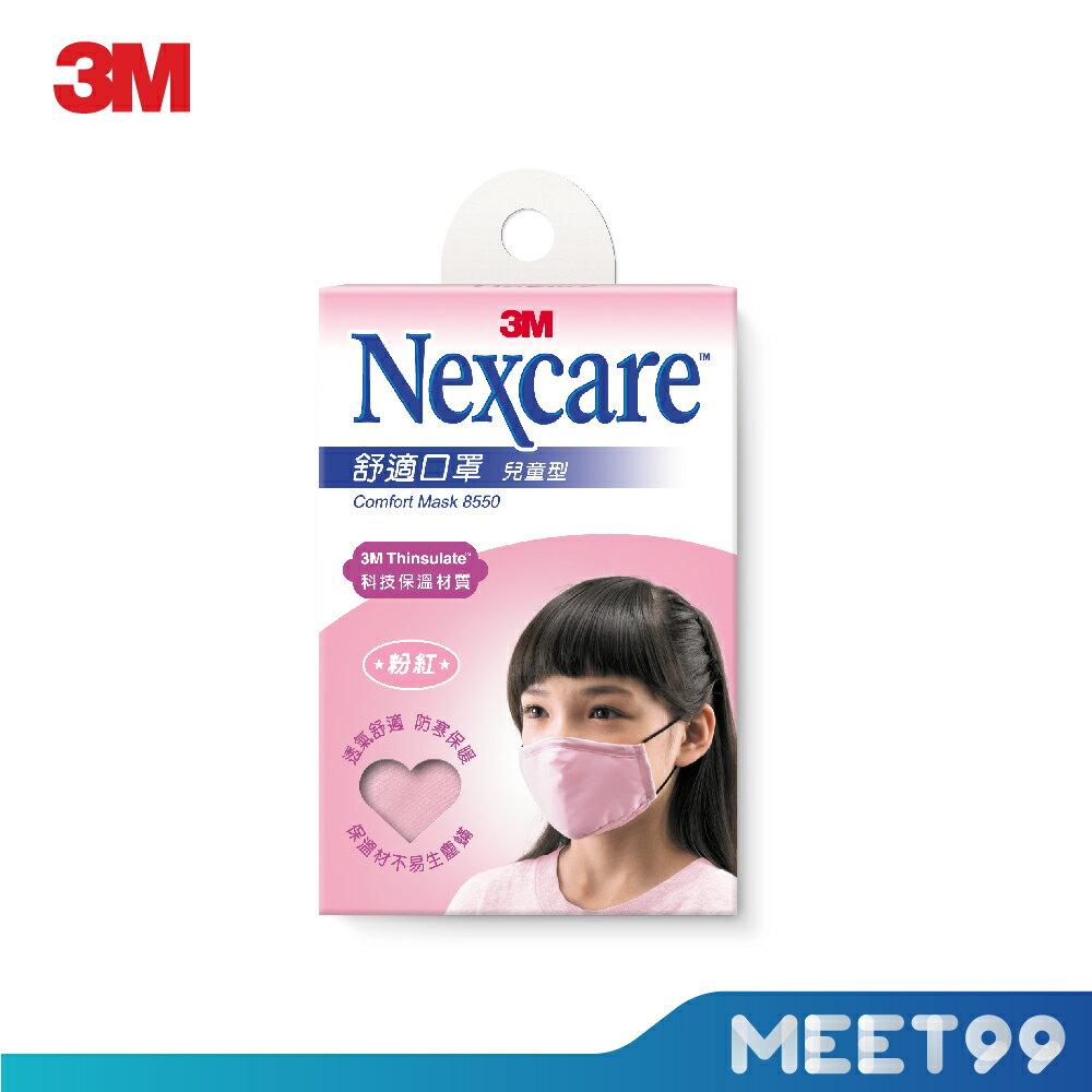 3M 舒適口罩 兒童口罩 粉紅 M 8550 0