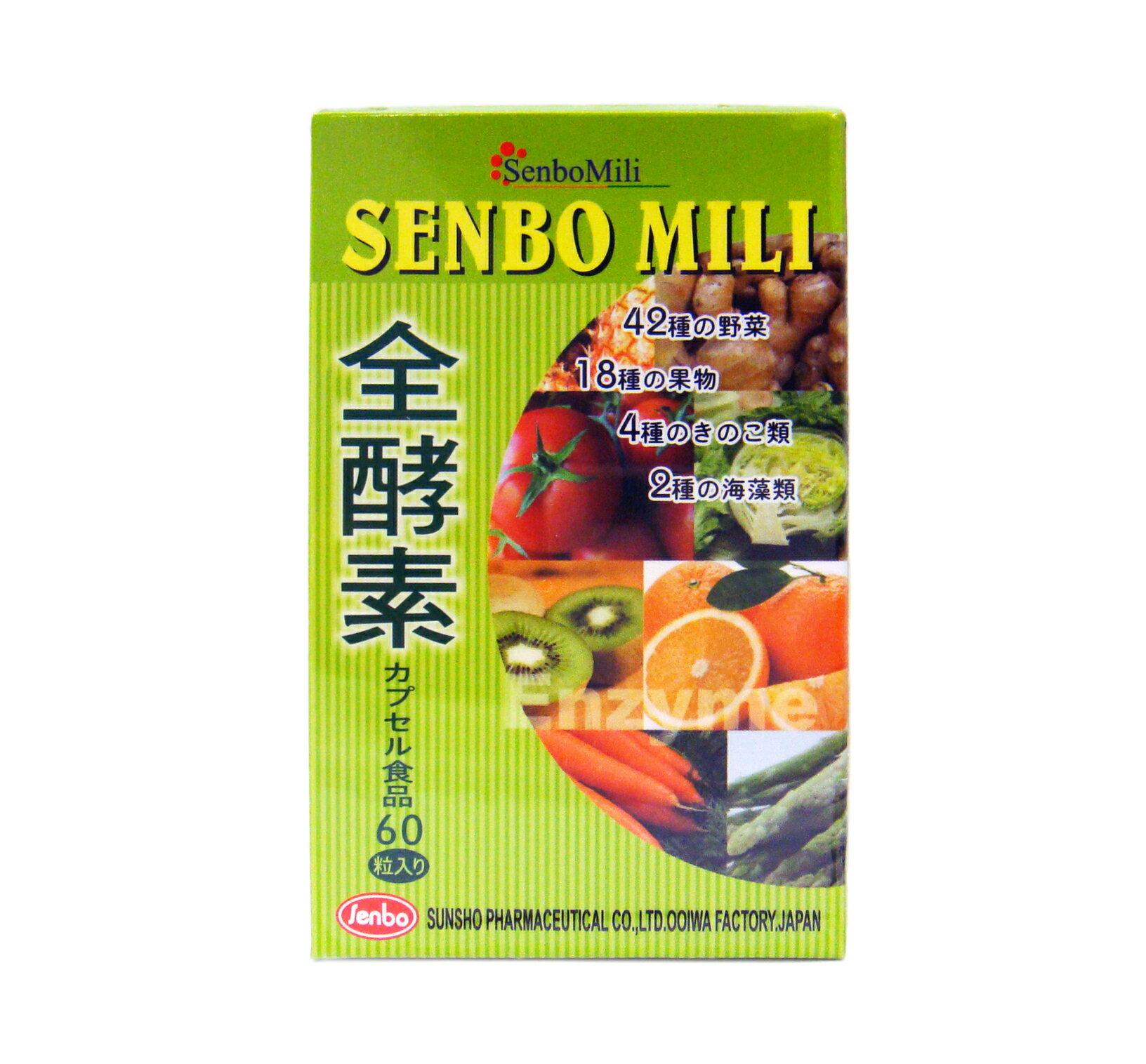 先保秘力Senbo Mili 酵素軟膠囊 60粒   蔬果 超暢 大乾淨 黃金奇異具 店面
