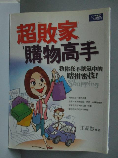【書寶二手書T1/財經企管_NCL】超敗家購物高手_王品豐
