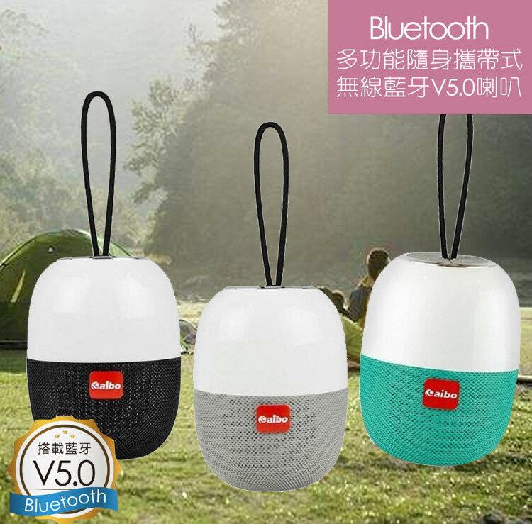 多功能隨身攜帶式 藍牙V5.0無線喇叭 認證通過 質感唱盤設計 重低音藍芽喇叭 無線喇叭 迷你 音箱