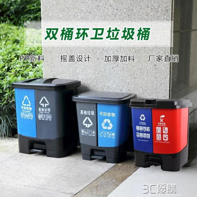 北京分類垃圾桶蘇州雙桶干濕大號家用兩帶蓋廚房商用公共場合腳踏