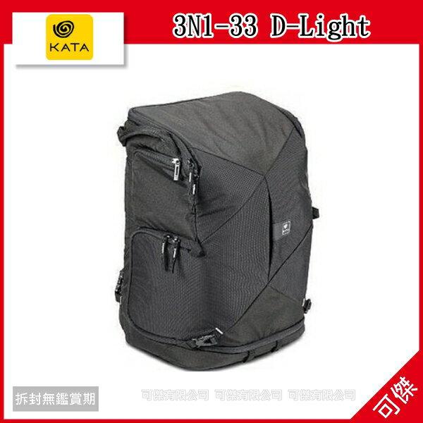 可傑 KATA 3N1-33 D-Light / DL-3N1-33 數位雙肩後背包 斜肩包 相機包 電腦包