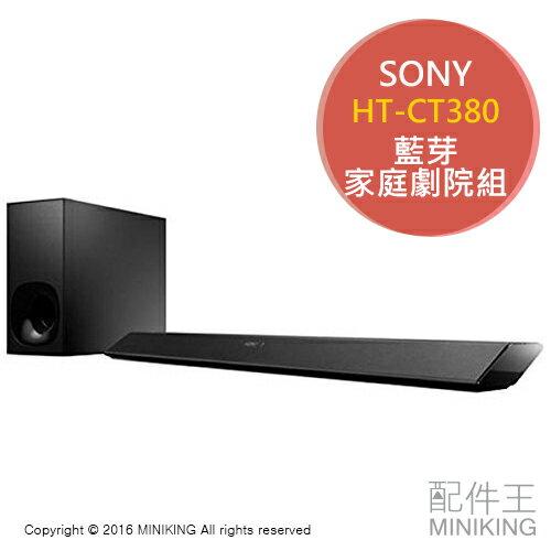 【配件王】日本代購 一年保 SONY HT-CT380 藍芽家庭劇院組 無線音響 NFC 重低音喇叭