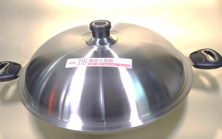 OSAMA 王樣#316不鏽鋼極緻七層鍛造炒鍋#台灣製#多種尺寸可選喔~ 炒鍋/不鏽鋼鍋/鍋具
