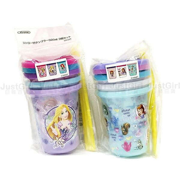迪士尼公主蘇菲亞小公主杯子飲料杯吸管杯冷飲杯3入320ml餐具正版日本製造進口JustGirl