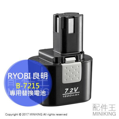 【配件王】日本代購 RYOBI 良明 專用替換電池 B-7215 適 充電式衝擊起子機 BD-7200/7210KT