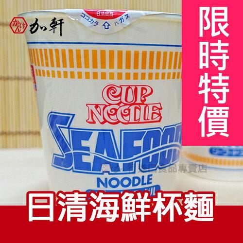 《加軒》日本NISSIN日清海鮮杯麵【限時特價】