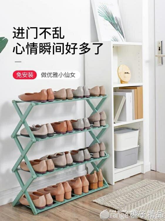 鞋架子多層家用經濟型簡易防塵收納省空間宿舍小窄門口可折疊 秋冬特惠上新~
