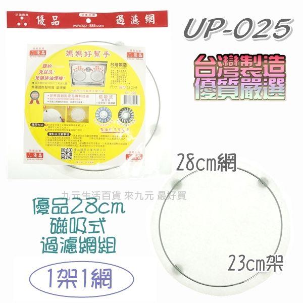 【九元生活百貨】UP-025 優品28cm磁吸式過濾網組/1架1網 濾油棉網 排油煙機濾網