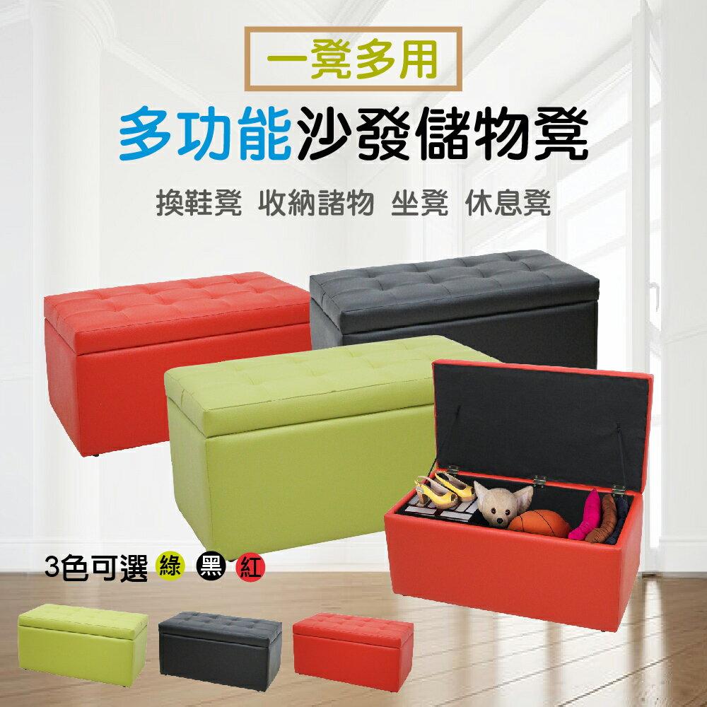 【IS空間美學】現代時尚收納沙發椅凳 78公分 (3色可選)