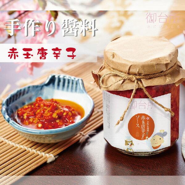 【御台所】赤玉唐辛子(300g/罐)/辣椒醬/一罐$200/純手工製