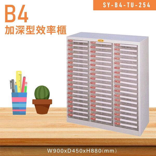 MIT台灣製造【大富】SY-B4-TU-254特大型抽屜綜合效率櫃收納櫃文件櫃公文櫃資料櫃置物櫃收納置物櫃