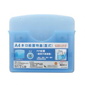 W.I.P C2623 A4多功能置物盒
