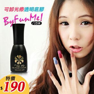 製 byfunme 八方米可卸式凝膠底層指甲油膠 15ML^(須除膠^)