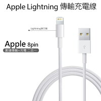 Apple 蘋果商品推薦Apple蘋果適用 Lightning 8pin 傳輸線 充電線 1米 1M 100公分 for iPhone 11/11 Pro/11 Pro Max / XS / XS Max / XR / X / 8 / 8Plus / 7 / 7 Plus / 6 / 6s / 6Plus / 6sPlus / 5 / SE / ipad