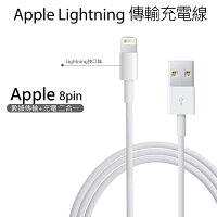 Apple 蘋果商品推薦Apple蘋果適用 Lightning 8pin 傳輸線 充電線 1米 1M 100公分 for iPhone XS/XS Max/XR/X/8/7/6/5/SE/ipad等