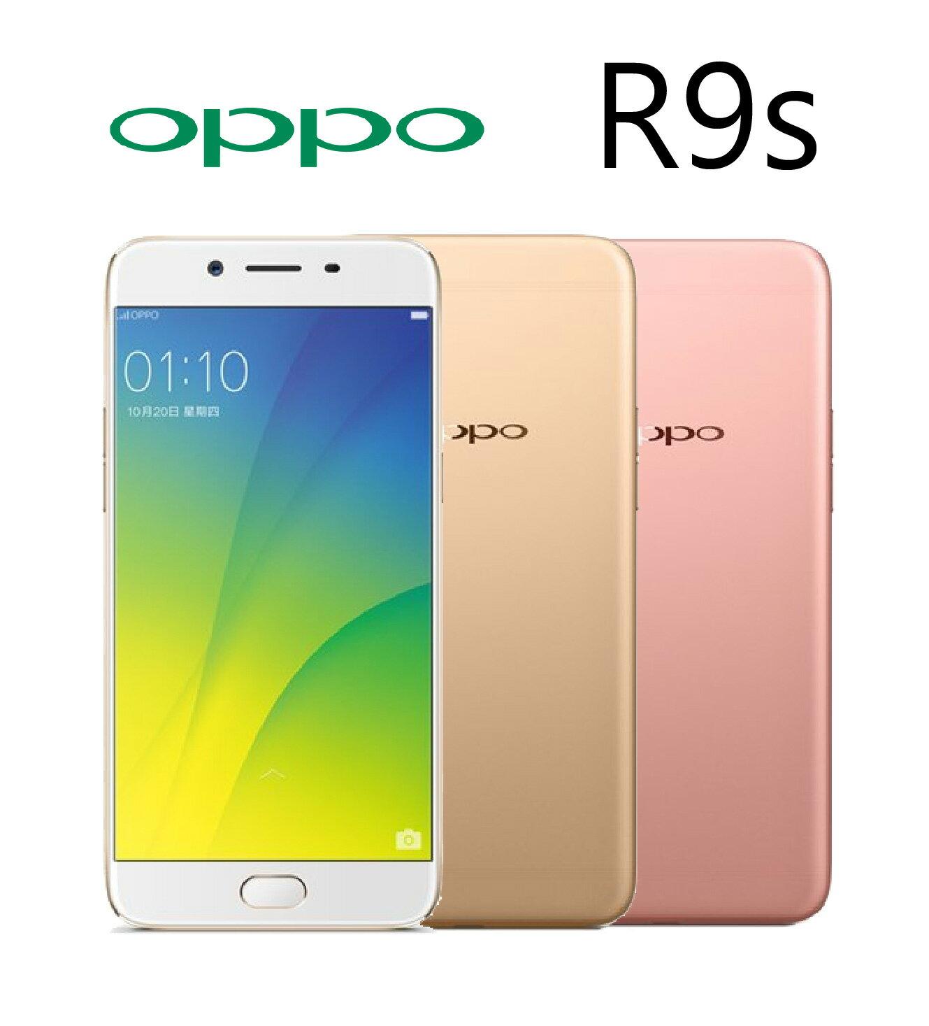 OPPO R9s雙卡雙待/VOOC 閃充技術 4GB/64GB 金/玫瑰金 《贈10000mAh行動電源+玻璃保貼》[6期零利率]