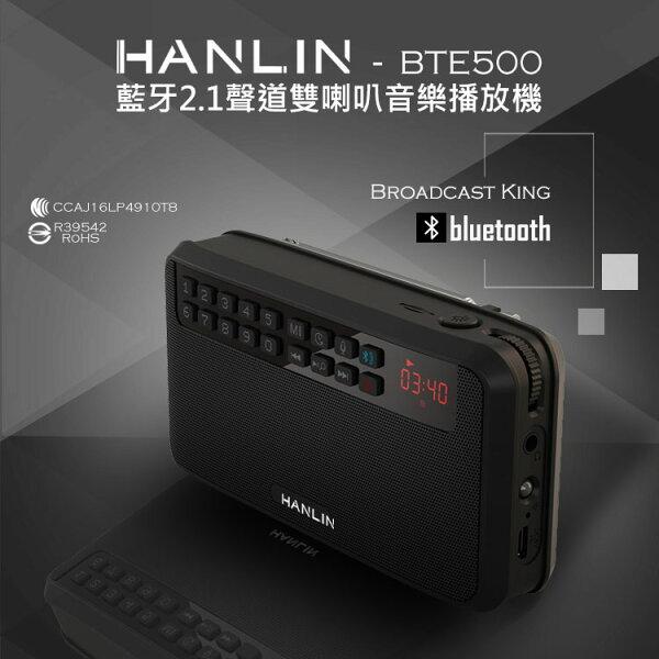 HANLIN-BTE500藍芽立體聲收錄播音機