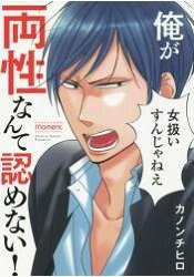 Kanon Chihiro耽美漫畫-我是不會認同兩性的! - 限時優惠好康折扣