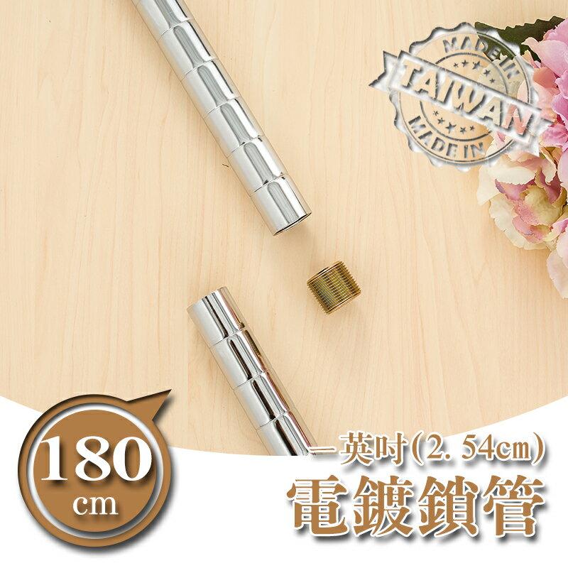 【dayneeds】【 類】180公分電鍍一吋鎖管 鐵管 鐵架
