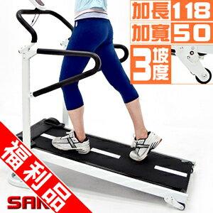 大扶手雙飛輪跑步機(3段坡度)(福利品)折疊健走機美腿機.摺疊收納非電動跑步機.運動健身器材.推薦哪裡買ptt C169-M003--Z