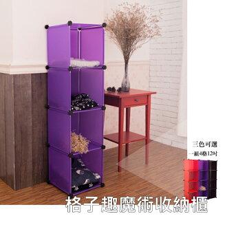 【 dayneeds 】【免運費】 格子趣魔術收納櫃 亮紫色(4格12吋)/置物櫃/組合櫃/書櫃/鞋櫃/展示櫃