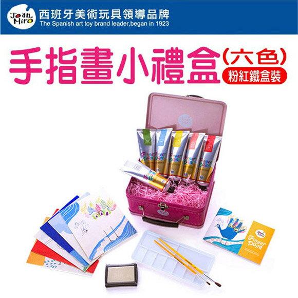 【西班牙JoanMiro】手指畫小禮盒(粉紅鐵盒裝-6色)JM09203